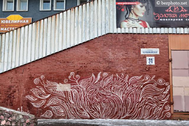 street art in belarus