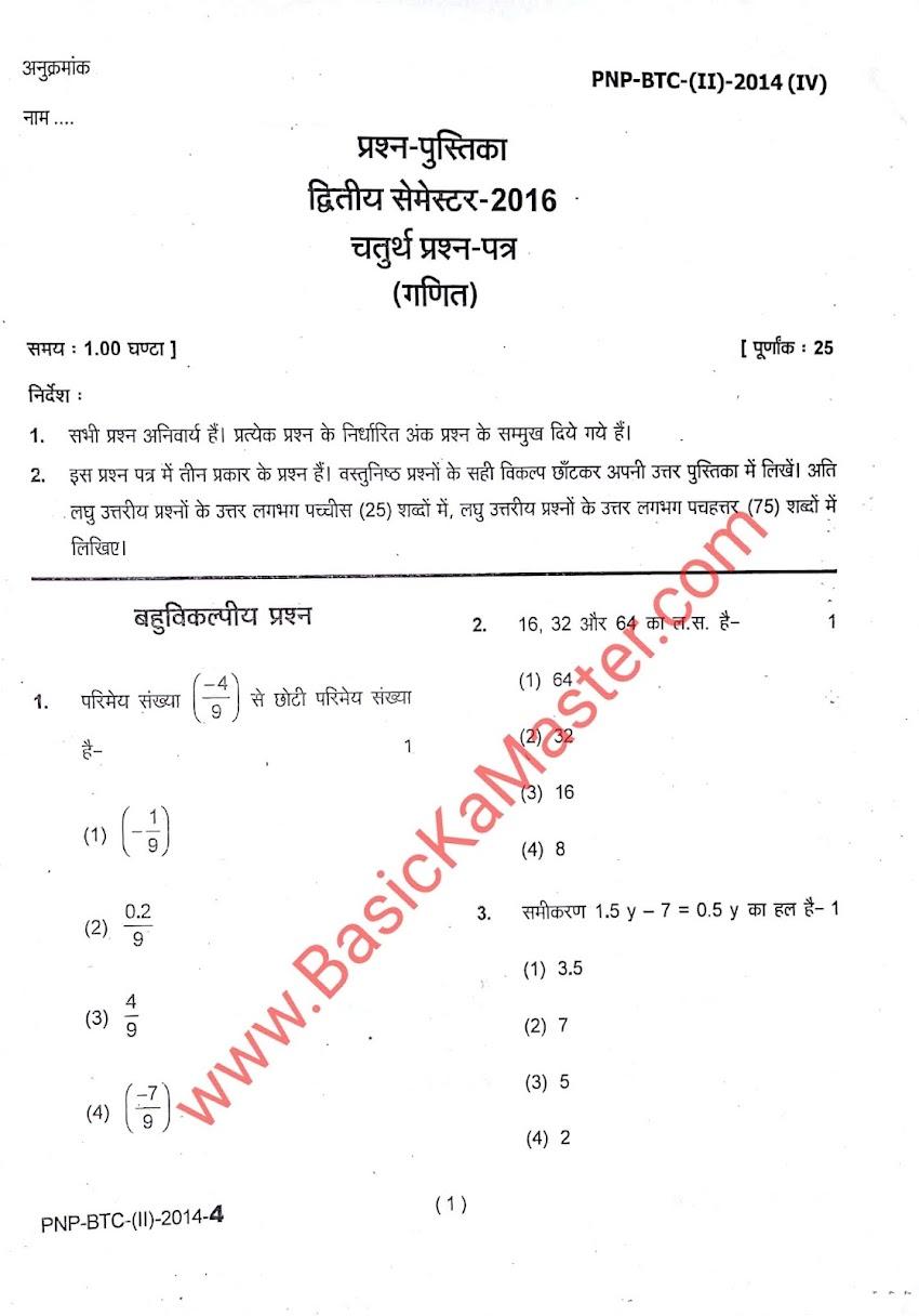 BTC 2nd Semester Exam paper- गणित