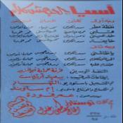 Asyaa-El Hob mesh kalam