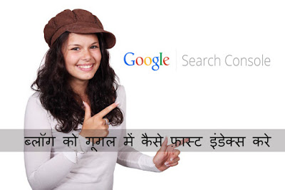 Blog ko Google Search Engine me Fast Index Kaise Kare