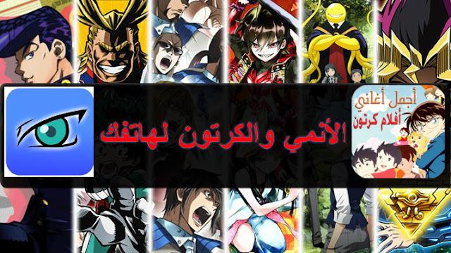 شاهد جميع افلام الانمي المشهورة مترجمة للعربية وجميع اغاني افلام الكرتون على الاندرويد