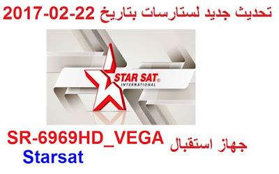 تحديث جديد ستارسات SR-6969HD_VEGA Starsat   بتاريخ  22 02 2017