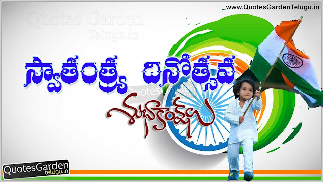 15 august indendence day Greetings in telugu