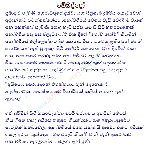 Sinhala Joke Stories-Inebriates