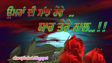 Romantic Love Images With Quotes In Punjabi Ville Du Muy