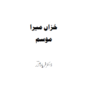 Khizan Mera Musam Urdu Poetry Book