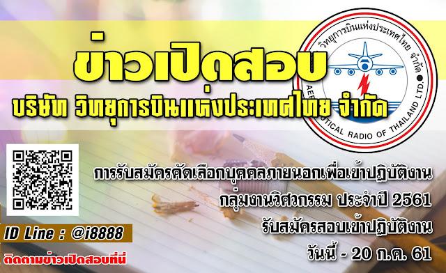 บริษัท วิทยุการบินแห่งประเทศไทย จำกัด เปิดสอบ งานราชการ