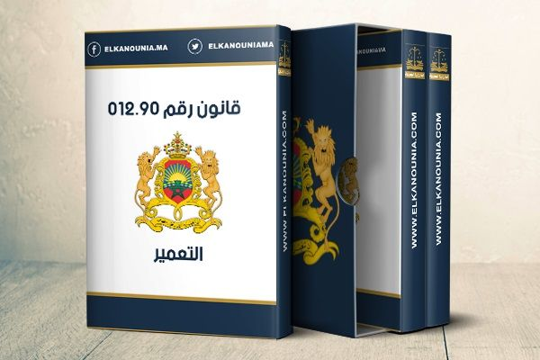 القانون رقم 012.90 المتعلق بالتعمير PDF