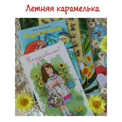 Летняя карамелька :)
