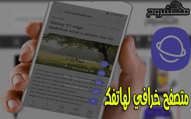 سارع لجعل متصفح سامسونج الجديد متصفحك الافتراضي على هاتفك بسبب هذه الميزات الرائعة