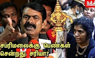 Seeman speaks about 2 Women Enter Sabarimala Temple