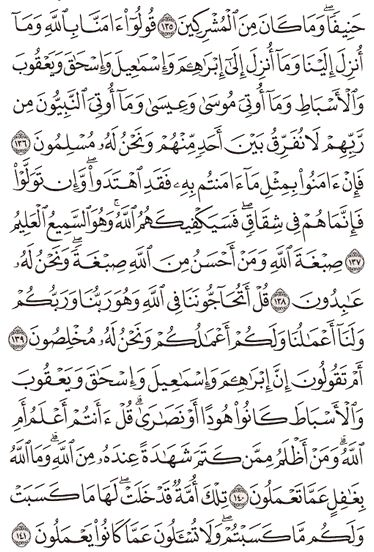 Tafsir Surat Al-Baqarah Ayat 136, 137, 138, 139, 140, 141