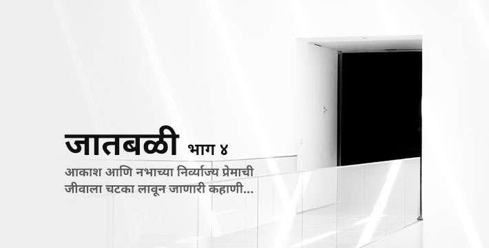 जातबळी भाग ४ - मराठी कथा | Jaatbali Part 4 - Marathi Katha