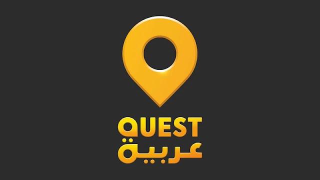 ترددات قناة كويست عربية Quest Arabiya HD