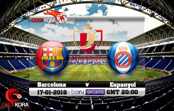 مشاهدة مباراة إسبانيول وبرشلونة اليوم 17-1-2018 في كأس ملك أسبانيا
