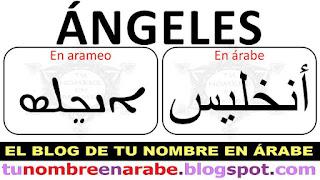 Angeles en Arameo para tatuajes