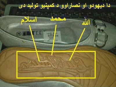 Gila Sepatu ini Cetak Lafazh Allah dan Muhammad di Alasnya