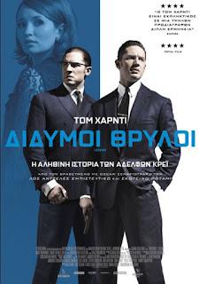 Legend / Δίδυμοι θρύλοι (2015) HDRIP