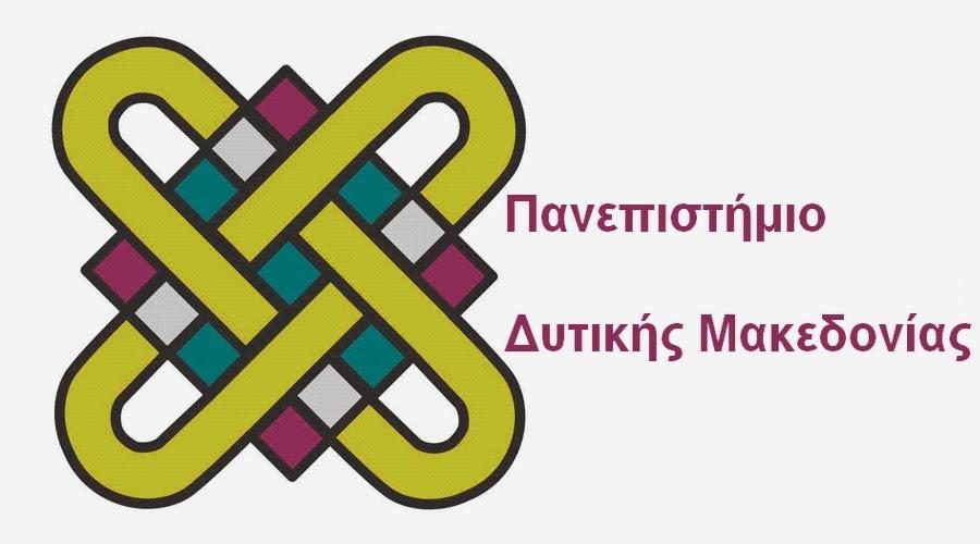 Πανεπιστήμιο Δυτικής Μακεδονίας: Στεγαστικό Επίδομα Φοιτητών 2014