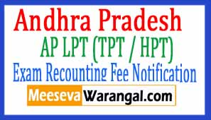 Andhra Pradesh AP LPT (TPT / HPT) Exam Recounting Fee Notification 2017