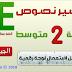 تحضير نص دليل استعمال لوحة رقمية لغة عربية للسنة الثانية متوسط الجيل الثاني