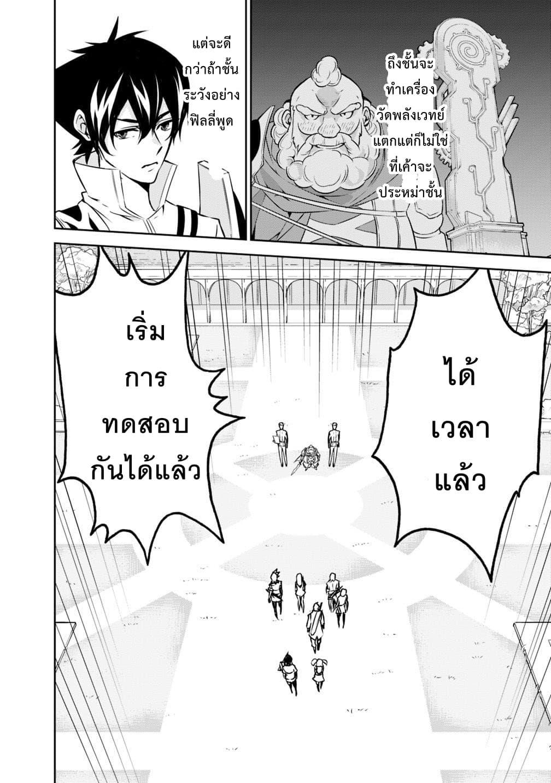 อ่านการ์ตูน Shijou Saikyou no Mahou Kenshi ตอนที่ 8 หน้าที่ 6