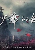 Download Film Sword Master (2016) Subtitle Indonesia