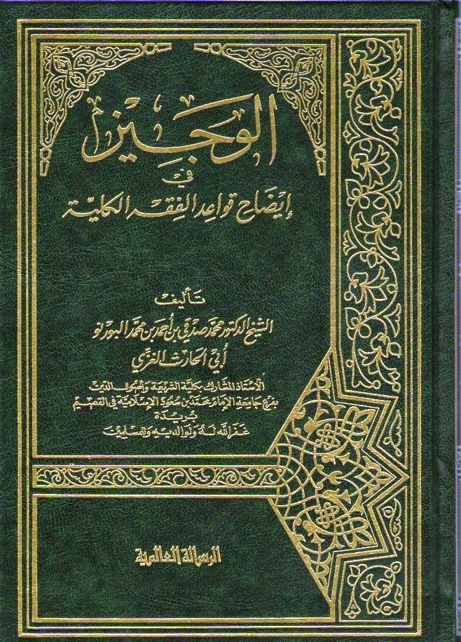 كتاب القواعد الفقهية للسعدي
