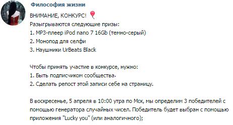 Проведение конкурсов в группе Вконтакте
