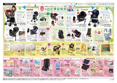 1月26日(木)〜2月14日(火) 春の出産準備特集