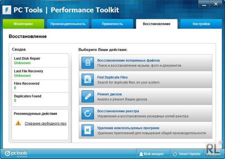 Free Download PC Tools Performance Toolkit 2.1.0.2151 With Crack And Keygen