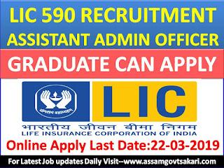 LIC 590 posts Recruitment 2019