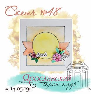http://yar-sk.blogspot.com/2019/04/sketch-48.html