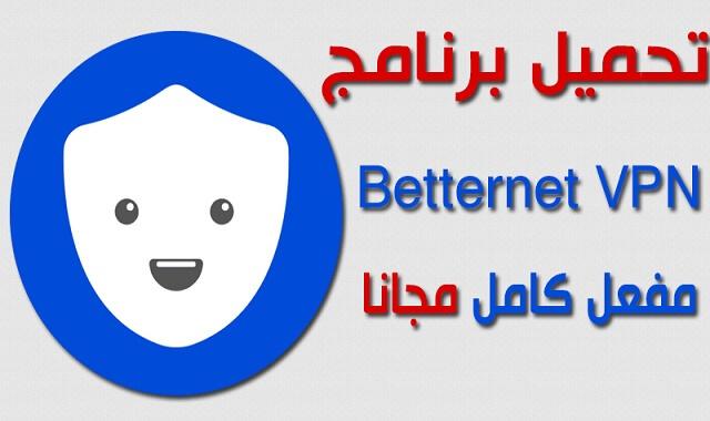 تحميل وتفعيل برنامج Betternet VPN Premium 2020 افضل برنامج vpn للكمبيوتر