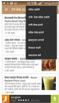 Download Free Recipe App