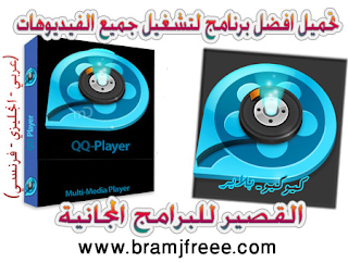 QQ Player 2018