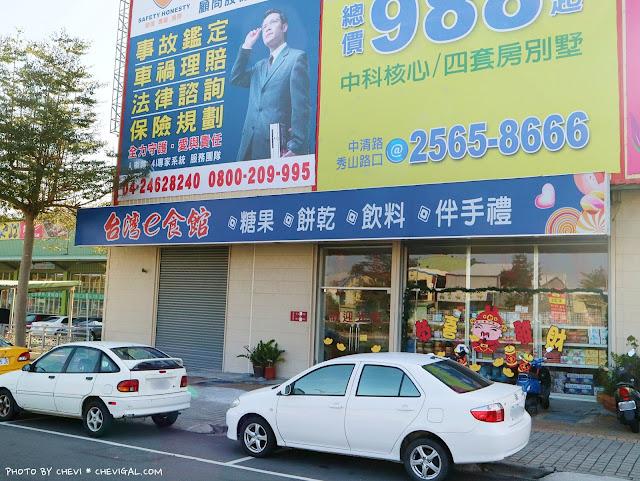 IMG 9104 - 熱血採訪│台灣E食館,年貨糖果餅乾禮盒買到剁手手!甜甜價讓你們吃得嘴甜心也甜!