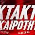 ΣΥΜΒΑΙΝΕΙ ΤΩΡΑ!!!ΣΤΗΝ ΑΘΗΝΑ!!!Ανακοίνωσαν το πρόγραμμα HELIOS!!!Δείτε τα ΒΙΝΤΕΟ από το Κέντρο της Αθήνας!!!ΠΑΡΤΕ ΚΑΝΕΝΑ...ΧΑΠΑΚΙ...ΚΑΛΟΥ ΚΑΚΟΥ...ΠΡΙΝ....