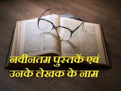 Latest Famous Books And Authors In INDIA: नवीनतम पुस्तकें एवं उनके लेखक के नाम