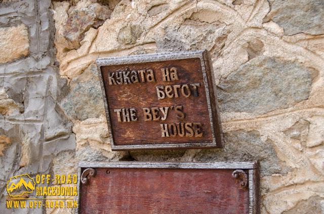 The Beys house - Brajčino village, Resen municipality, Macedonia