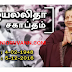 RIP THE IRON LADY OF INDIA -TAMIL NEWS
