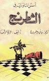 تحميل كتاب اسس المناورات في الشطرنج pdf