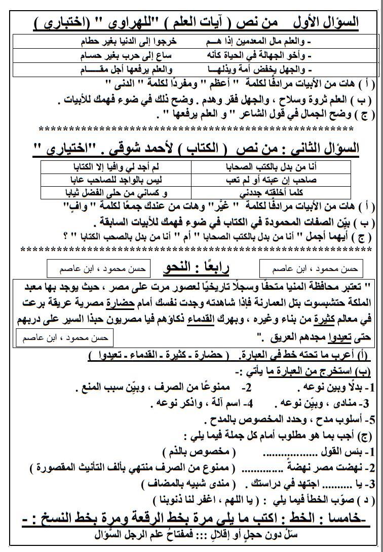 إمتحان عربي للشهادة الإعدادية