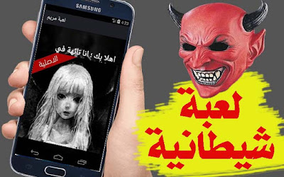 """الكشف عن حقيقة """"لعبة مريم"""" التي تخيف السعوديين؟"""