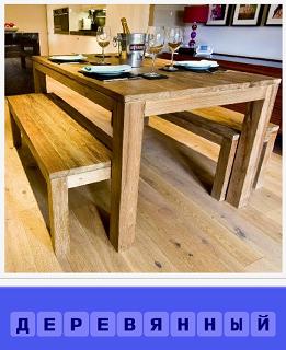 в помещении стоят деревянный стол и две лавки рядом