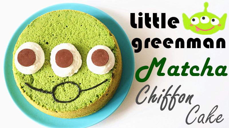 Little Greenman Matcha Chiffon Cake 三眼仔抹茶戚風蛋糕