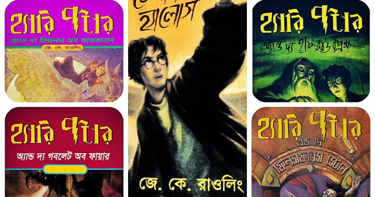 Harry Potter And The Deathly Hallows Bangla Pdf