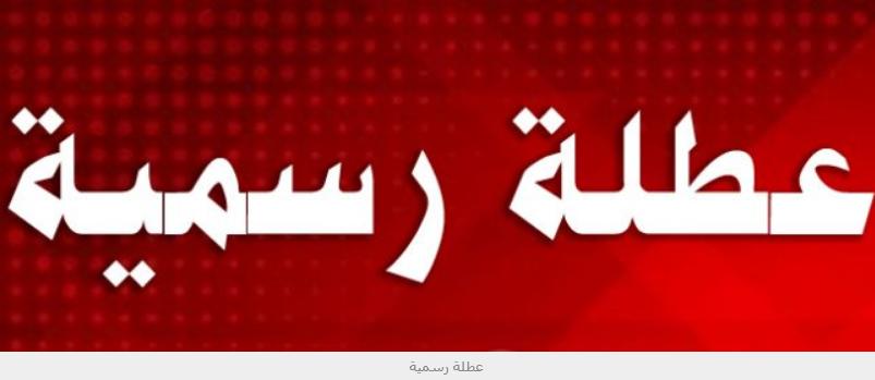 بعد تحرير سيناء 14 إجازة رسمية قادمة للموظفين والقطاعين العام والخاص.. أولها الإثنين المقبل
