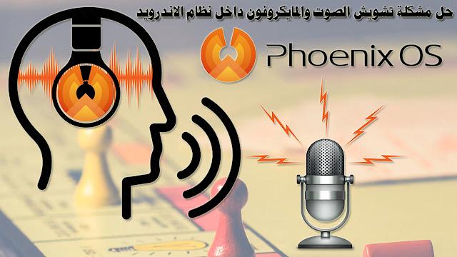 حل مشكلة تشويش الصوت والميكروفون في نظام الاندرويد Phoenix OS