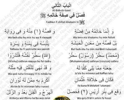 Cincin Nabi Muhammad Rosululloh shallallahu 'alayhi wa sallam
